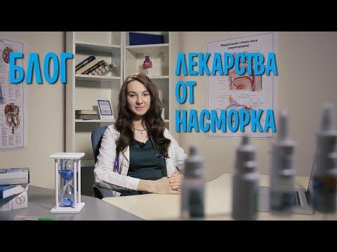 Капли от насморка — лучшие и эффективные капли для лечения