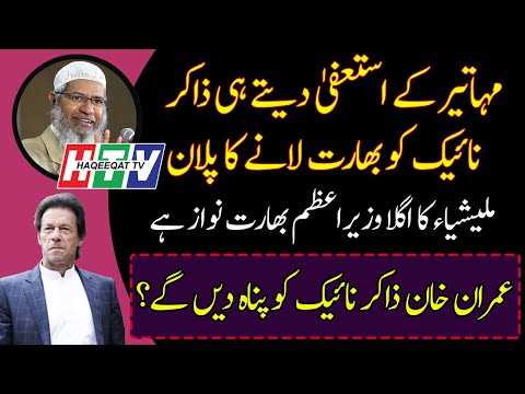 Haqeeqat TV: The Future of Dr Zakir Depends Upon the Tenure of Mahatir in Malaysia