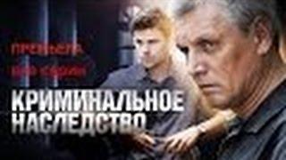Криминальное наследство 1 - 4 серия Новинка 2015, Криминальный боевик Фильм russkie seriali