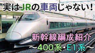 新幹線編成紹介~400系・E1系編~【ゆっくり動画】