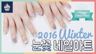 [오늘네일] 완전 예쁜 겨울 눈꽃 젤 네일아트!