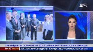 Н.Назарбаев и П.Порошенко осмотрели достопримечательности Астаны(, 2015-10-09T13:48:39.000Z)