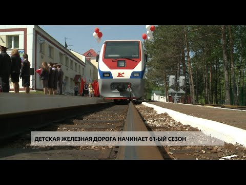 Детская железная дорога начинает 61-й сезон