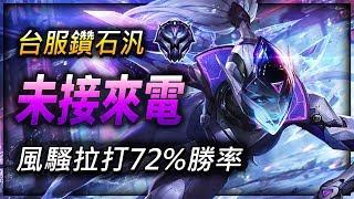 未接來電: TW Diamond Vayne | 72% Win Rate kiting montage - League of Legends