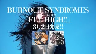 BURNOUT SYNDROMES 『FLY HIGH!!』TV-SPOT TYPE D