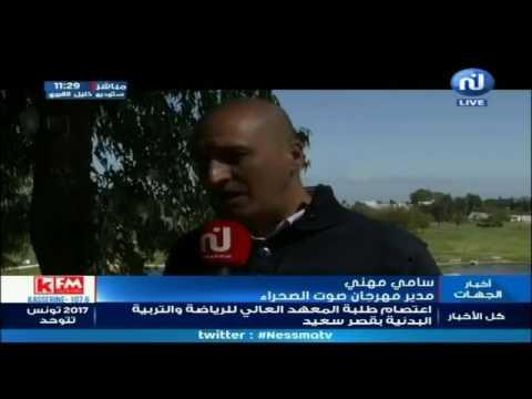 مباشرة من سكرة: مواكبة الندوة الصحفية لمهرجان صوت الصحراء