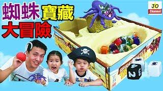 桌面玩具 挑戰遊戲蜘蛛寶藏大冒險 親子互動 反斗城玩具開箱囖! Spider Pete's Treasure Game Challenge