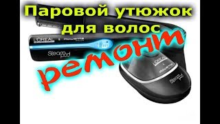 фен BaByliss ST395E ремонт