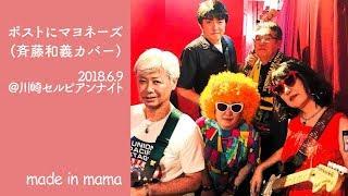 made in mama ポストにマヨネーズ(斉藤和義カバー) KOUJI ドラム教室プ...