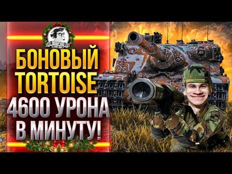БОНОВЫЙ Tortoise - 4600 УРОНА В МИНУТУ!
