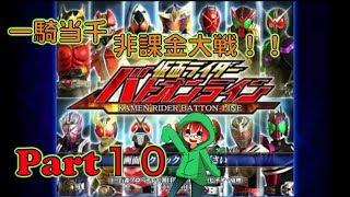 【一騎当千! 非課金大戦!! 】仮面ライダーバトオンライン Part10