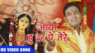 2018 सुपरहिट देवी गीत - आया हु दर पे तेरे - Banglamukhi Mai Ke - Surendra Rajbhar - Devi Geet 2018