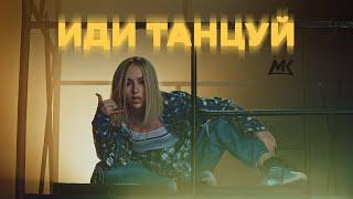 Премьера трека: Мари Краймбрери - Иди танцуй (dance video)