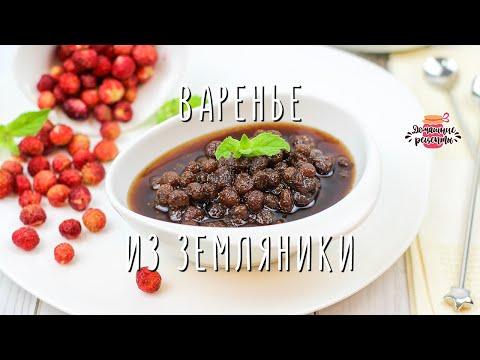 ВАРЕНЬЕ из ЗЕМЛЯНИКИ 🍓 Вкусный проверенный рецепт варенья из лесной земляники!