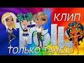Аватария Клип Только танец mp3