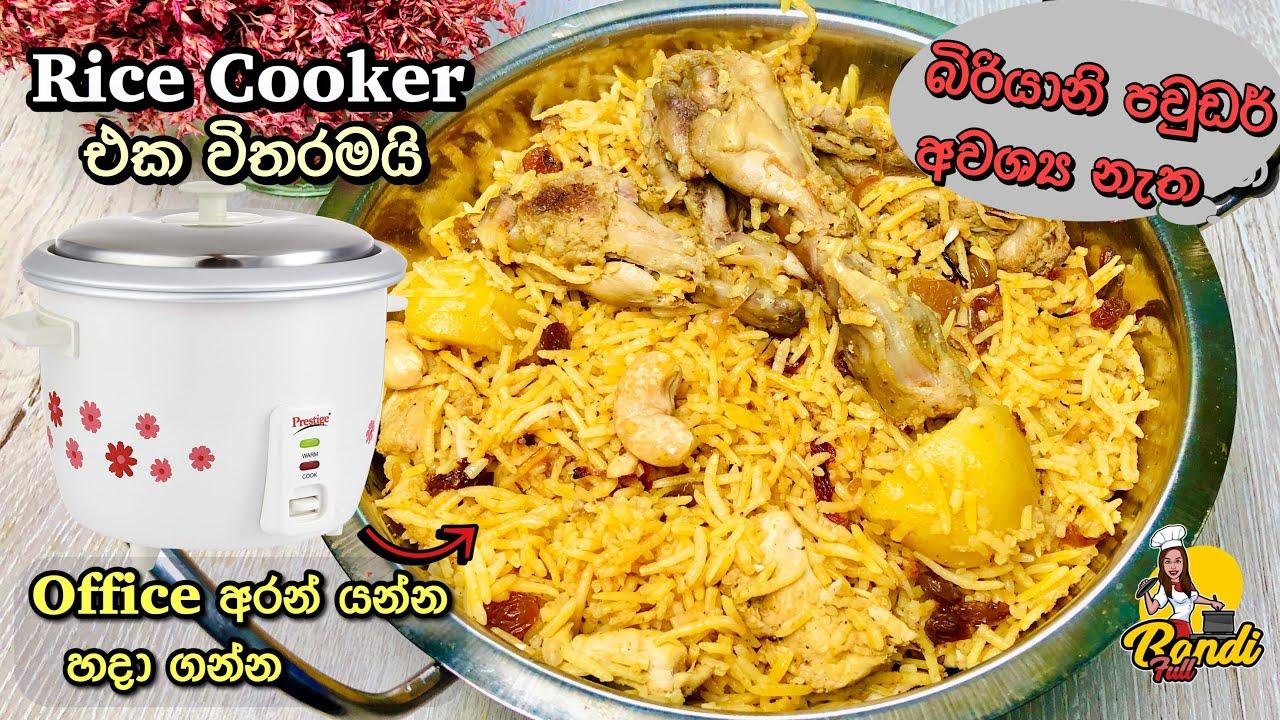 රයිස් කුකර් එකේ හරි ලේසියෙන් චිකන් බිරියානියක් හදමු  | (ENG sub) Chicken Biriyani in Rice Cooker
