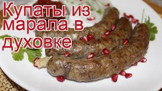 Как приготовить котлетное мясо марала пошаговый рецепт - Купаты из марала в духовке за 40 минут