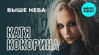 Катя Кокорина - Выше неба (Single 2019)