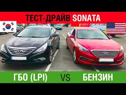 Тест-драйв Sonata. ГБО (LPI) VS  Бензин