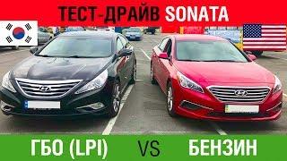 Тест драйв Sonata. ГБО LPI VS Бензин