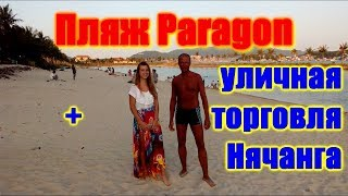 Пляжи Нячанга 2019: Парагон бич - пляж без волн + уличная еда Вьетнама (Нячанг, Вьетнам)