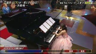 スロー75% 石綿日向子  『恋するフォーチュンクッキー』 ピアノ解析 TEPPEN 2018 石綿日向子 検索動画 9