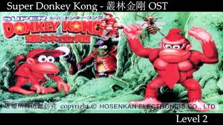 Super Donkey Kong 叢林金剛 OST - Level 2