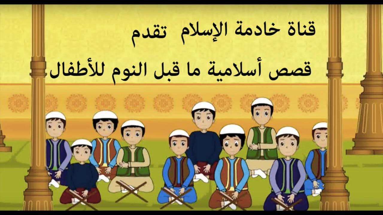 الصدق سبيل النجاة ١ قصص اسلامية ما قبل النوم للاطفال
