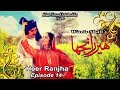 Download Heer Ranjha - Episode #14 - Drama Serial - Punjabi - Folk - Waris Shah MP3 song and Music Video