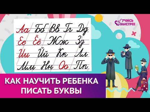 Как научить ребенка писать буквы видео уроки