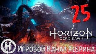 Horizon Zero Dawn - Часть 25 (Мертвый бес)