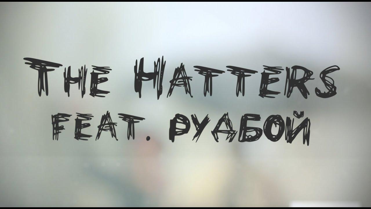THE HATTERS feat. рудбой - Под зонтом (Lyric Video)