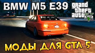 Моды для GTA 5 #4 - BMW M5 E39(Понравилось видео? Жми : http://bit.ly/1p8b0oW ➨ Live канал : http://bit.ly/1rITpZr ➨ Паблик ВКонтакте: http://bit.ly/1rcwXXm ❏ Ответы..., 2015-09-16T07:32:40.000Z)