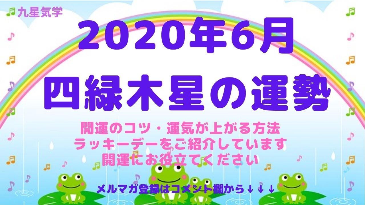 木星 2020 四緑