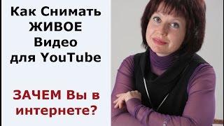 #КакСниматьЖИВОЕвидео или Зачем Вы пришли в интернет?