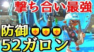 【スプラトゥーン】#153 S+99カンスト勢の日常ガチマッチ 撃ち合いの鬼!防御52ガロン【ツトッキー】 thumbnail