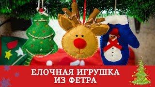 Елочная игрушка из фетра / Подготовка к Новому Году и Рождеству