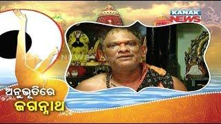 Surya Narayan Ratha Sharma Shares His Experience With Lord Jagannath