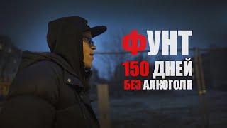 ФУНТ - 150 ДНЕЙ БЕЗ АЛКОГОЛЯ