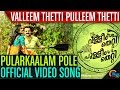 Download Valleem Thetti Pulleem Thetti | Pularkaalam Pole Song  | Kunchacko Boban, Shyamili | Official MP3 song and Music Video