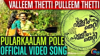 Download Hindi Video Songs - Valleem Thetti Pulleem Thetti | Pularkaalam Pole Song Video | Kunchacko Boban, Shyamili | Official
