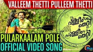 Valleem Thetti Pulleem Thetti | Pularkaalam Pole Song Video | Kunchacko Boban, Shyamili | Official