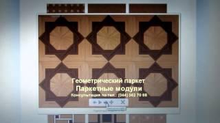 Геометрический паркет - Модули www.parket-market.com.ua((044) 362 70 68 Добро пожаловать к нам в гости ... Геометрический паркет (Модульный паркет) -- один из самых современ..., 2013-03-25T16:01:27.000Z)