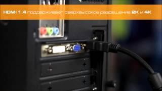 Отличия DVI от HDMI, типы HDMI разъемов и кабелей(, 2014-05-13T06:06:01.000Z)