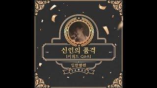 Rookie's Dignity 'Keyword Q&A'(신인의 품격 '키워드 Q&A') _ Onestar(임한별)