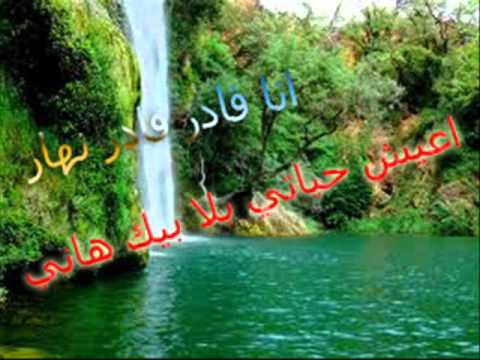 cheb wahib rani saber mp3