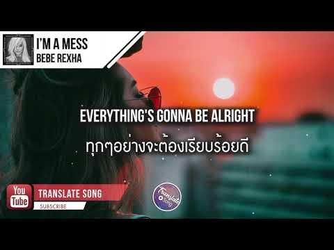 แปลเพลง I'm A Mess - Bebe Rexha
