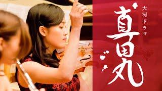 NHK大河ドラマ「真田丸」ピアノ5重奏バージョン 【JPCO オフィシャルウ...