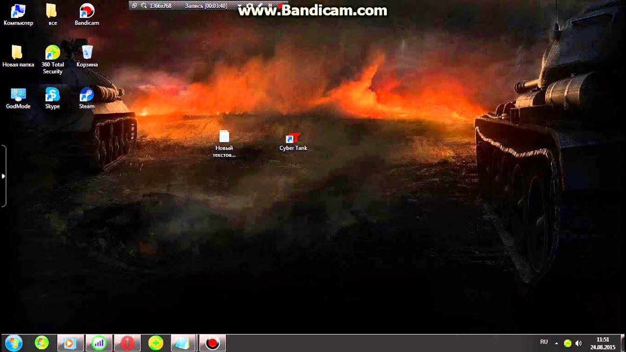 cyber tank_как активировать cyber tank - world of tanks новая версия ...