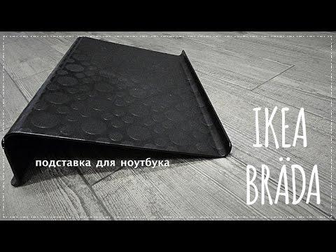 Заказывай на сайте ➥ забирай сегодня!. Тел. ☎ 0(800)303-505. Низкие цены на подставки под ноутбуки. ✓рассрочка ✓оплата частями ✓доставка по всей территории украины | comfy (комфи).